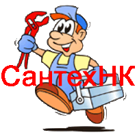 СантехНК - Ремонт, замена сантехники. Вызвать сантехника Волжский