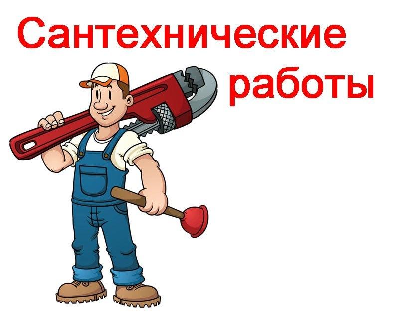 Сантехнические работы Волжский