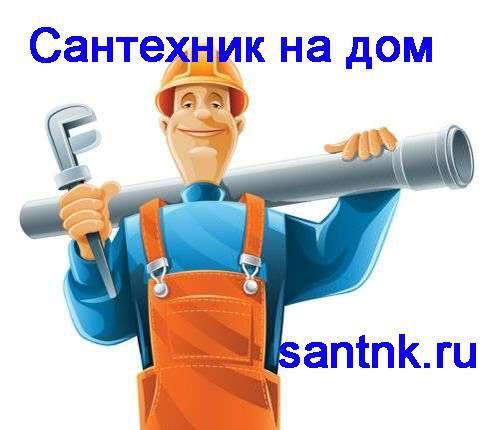 Сантехник Волжский